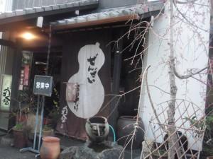 滋賀県 うずくまる本舗