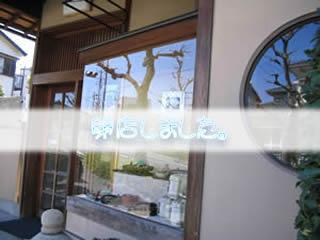第二・三嶋寿司 上地店