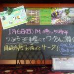 ハーバリウムボールペン作成ワークショップ開催のお知らせ(2019/1/6)