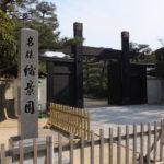 広島・縮景園 入口