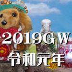 2019GW、令和元年