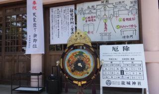 岡崎城「龍城神社(2019/5/5)」