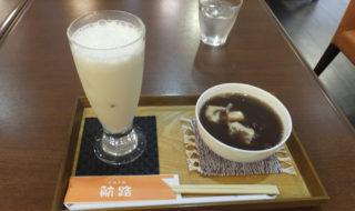 cafe航路「ぜんざい(大)セット」