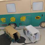 ヤマト運輸のティッシュ箱とミニカー(荷台OPEN)2台