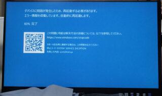 パソコン「ブルースクリーンエラー」