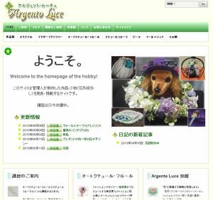 ホームページリニューアル(2012/12/22)