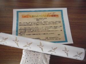 11月1日はすしの日感謝キャンペーン 当選