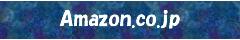 ボタン・メニュー「アマゾン(Amazon.co.jp)」