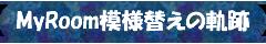 ボタン・メニュー「MyRoomプチリフォーム(模様替え)の軌跡」