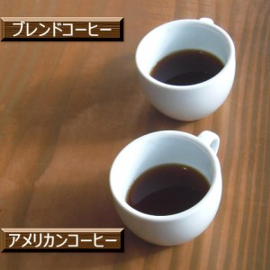 アメリカンコーヒーとブレンドコーヒー