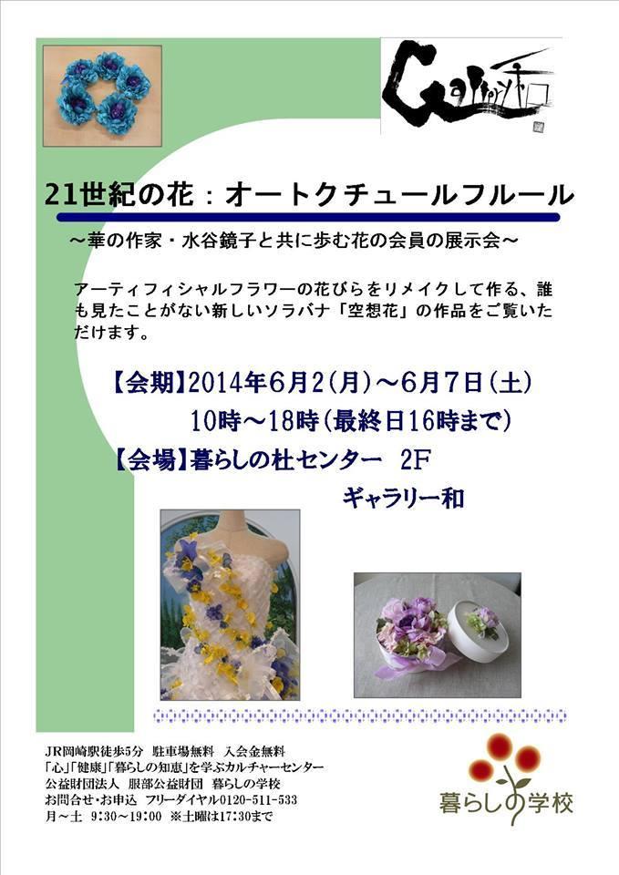 2014/6/2(月)~7(土)「花の作品展」のお知らせ