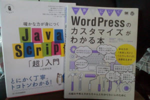 javascriptとWordPressの本