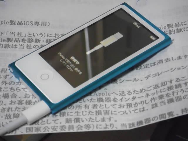 iPod nano 7th.