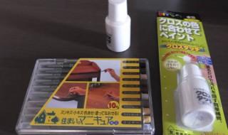 壁・床 補修用の道具(クロスタッチと住まいのマニキュア)