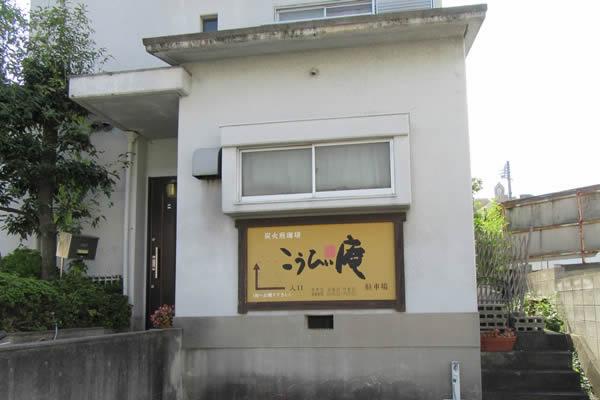 こうひい庵「外観(2016/11/22)」