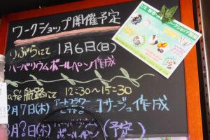 cafe航路「ワークショップ開催予定お知らせボード」