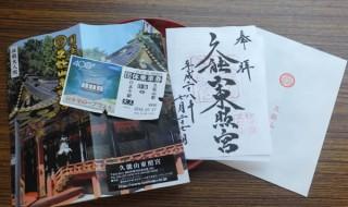 久能山東照宮 ご朱印他(2016/7/27)