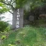 くらがり渓谷(2016/5/2)