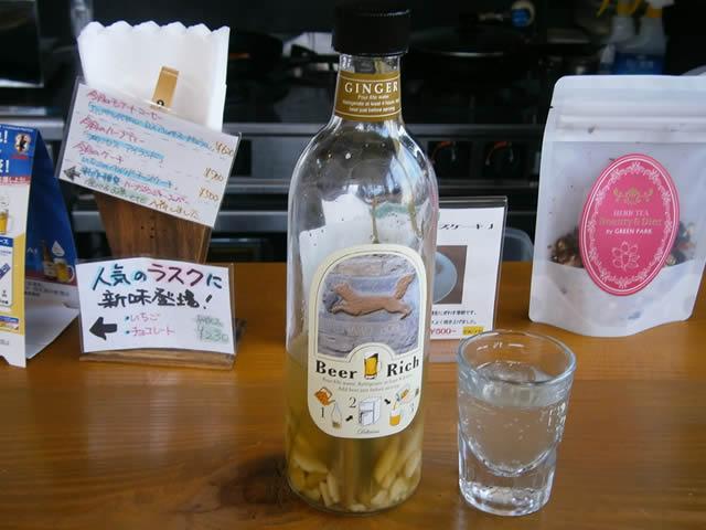 BeerRich(ビアリッチ)-ジンジャー&レモングラス-