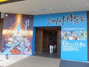 愛・地球博記念公園「ジブリ大博覧会(2015/10/24)」