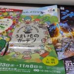 愛・地球博記念公園パンフレットとチケット(2015/10/24)