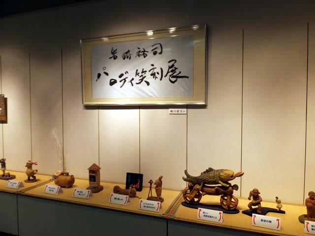 2014年10月 岩崎祐司パロディ笑刻作品展(岡崎信用金庫資料館)