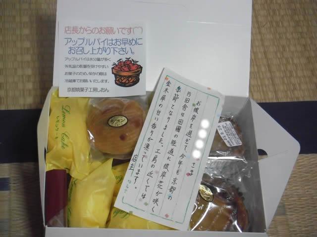 京都焼菓子工房しおん(2013/9/24注文分)