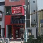 四川園 外観