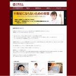 ホームページ「不眠症の対策とメカニズム(2017/1/23)」