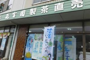 製茶直売所「花宮園」(2016/7/27)