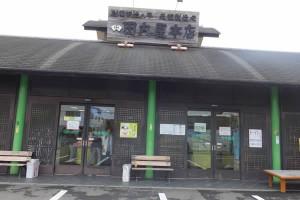 特撰わさび漬けの田丸屋本店(2016/7/27)