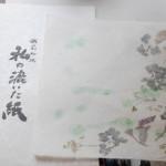 越前和紙の里「パピルス館」和紙づくり