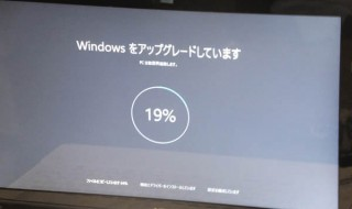 Windows10勝手にアップグレード問題