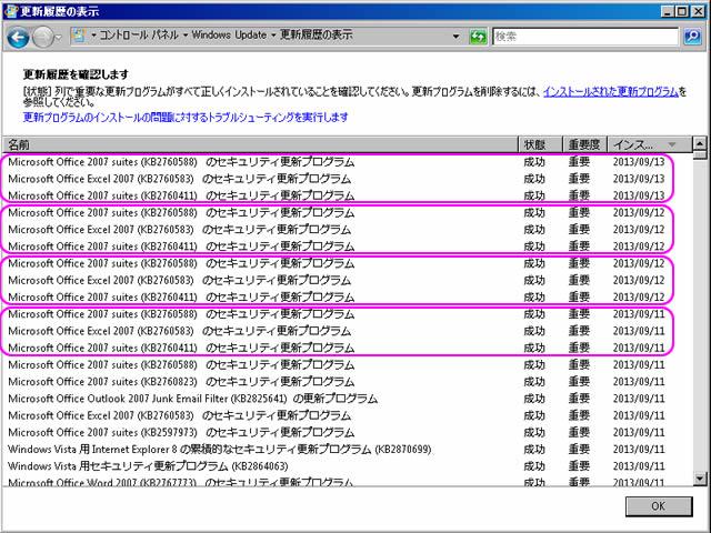WindowsUpdate(平成25年9月)
